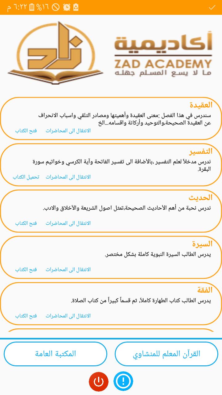 كتاب مدخل إلى التربية الإسلامية pdf